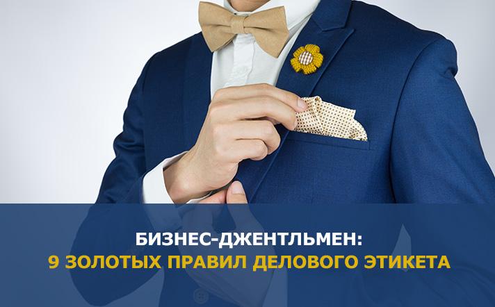 Бизнес-джентльмен: 9 золотых правил делового этикета