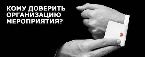 КОМУ ДОВЕРИТЬ ОРГАНИЗАЦИЮ МЕРОПРИЯТИЯ?