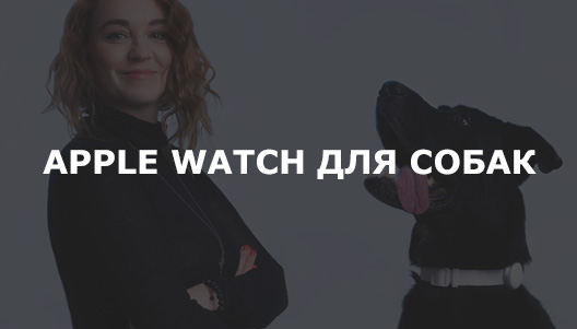 APPLE WATCH ДЛЯ СОБАК