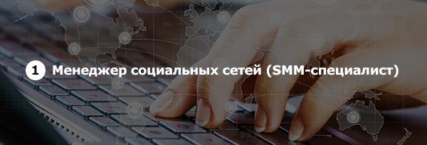 1Менеджер социальных сетей (SMM-специалист)