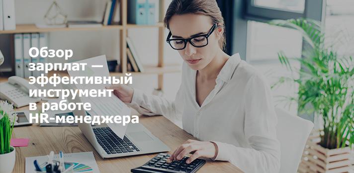 Обзор зарплат— эффективный инструмент вработе HR-менеджера