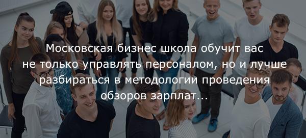 Московская бизнес школа обучит вас нетолько управлять персоналом, ноилучше разбираться вметодологии проведения обзоров зарплат...
