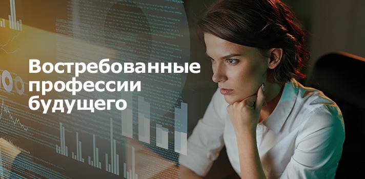 Востребованные профессии будущего