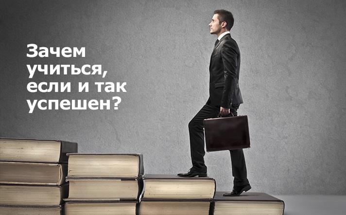 Зачем учиться, если итак успешен?