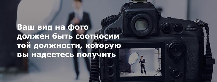 Ваш вид нафото должен быть соотносим той должности, которую вынадеетесь получить