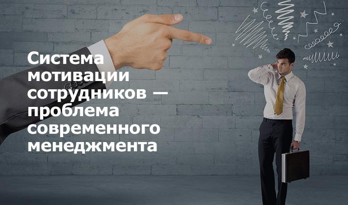 Система мотивации сотрудников— проблема современного менеджмента