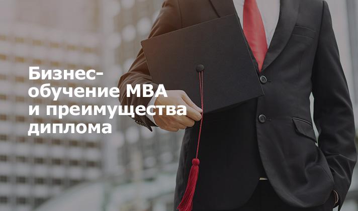 Бизнес-обучение МВА ипреимущества диплома
