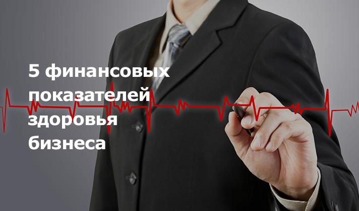 5финансовых показателей здоровья бизнеса