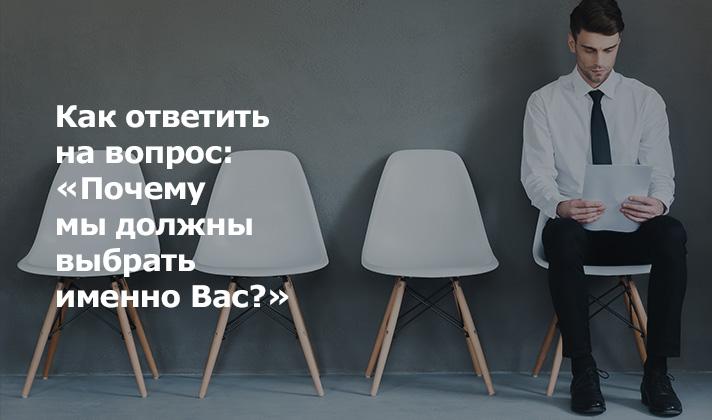 Как ответить навопрос: «Почему мыдолжны выбрать именно Вас?»